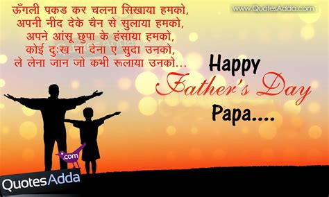 quotes shayari hindi happy fathers day 2017 hindi shayari quotesadda com