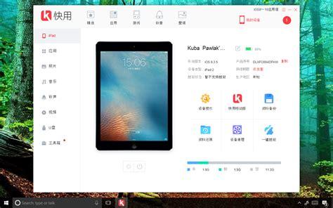 how to update kuaiyong kuaiyong download kubadownload com