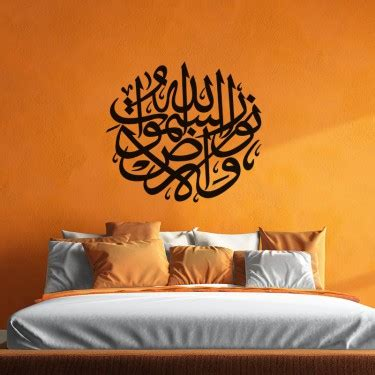 chambre islam stickers islam stickers muraux islam pas cher madeco