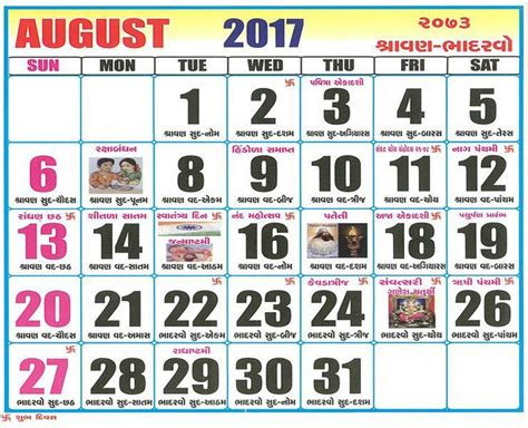 gujarati   calendar printable  holidays list