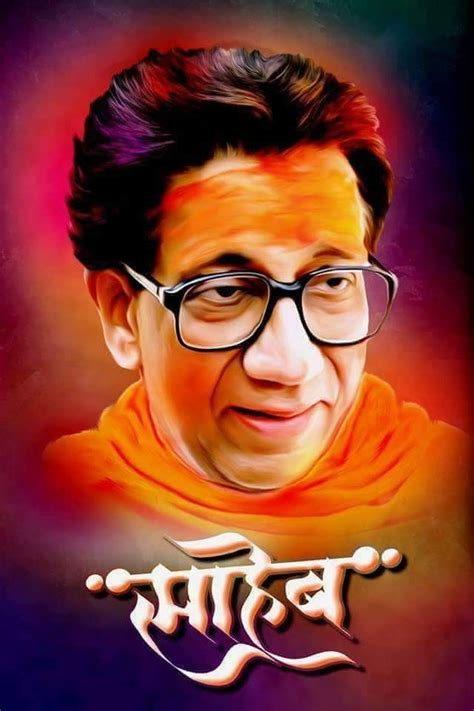 Balasaheb Thakre Hd Wallpaper