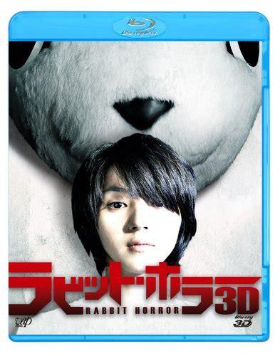film blu japan japanese movie rabbit horror 3d 2bds dvd japan bd vpxt