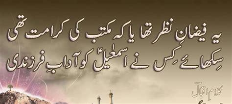 allama iqbal poetry special poetry 4 u allama iqbal allama iqbal poetry