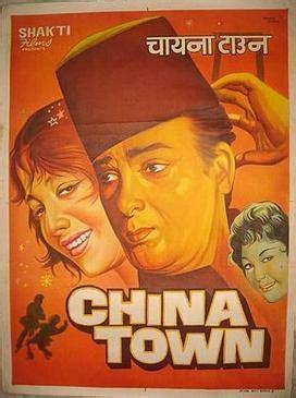 Film China Town 1962   china town 1962 film wikipedia