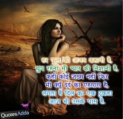images of love thoughts in hindi famous love quotes in hindi quotesgram