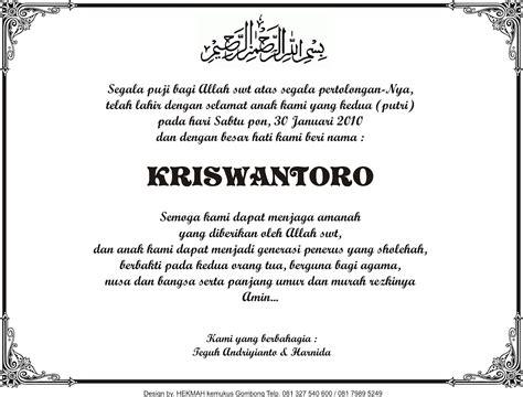 top wallpaper untuk undangan aqiqah wallpapers