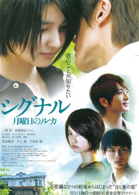 film romance japan 2014 映画 シグナル 月曜日のルカ シネマトゥデイ