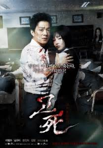 korean film hot ganool death bell korean movie 2008 고사 피의 중간고사 hancinema