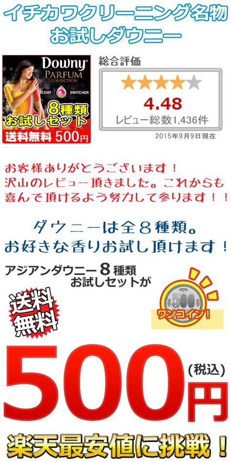 Parfum Ichikawa ダウニーお試しセット 送料無料