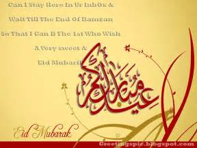 happy eid mubarak wishes sms quotes messages greetings wishes images