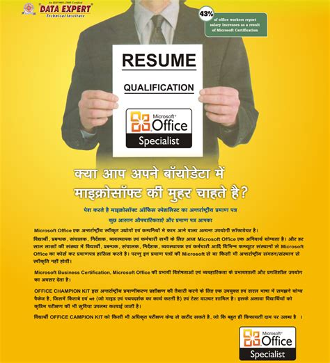 Office Specialist by Microsoft Office Specialist