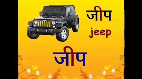 hindi badi  ki matra  letter words ii    youtube
