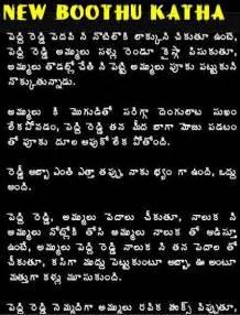 Telugu boothu kathalu pdf stories telugu boothu kathalu pdf telugu
