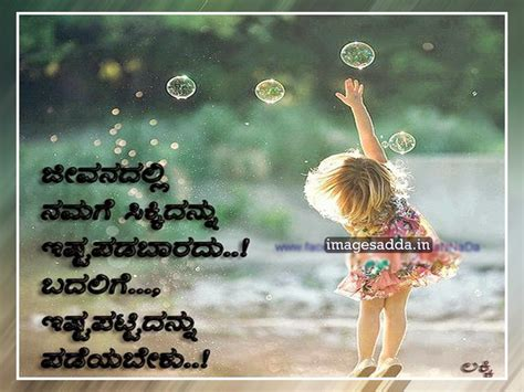 images of love kannada kannada love and valentines day quotes and pictures