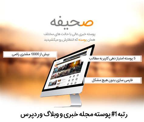 sahifa theme featured image دانلود آخرین نسخه فارسی قالب صحیفه 5 0 2 sahifa