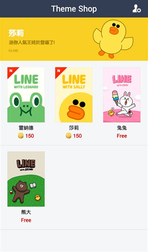 android theme store android apps line 4 0 add new theme store 2 techorz 囧科技