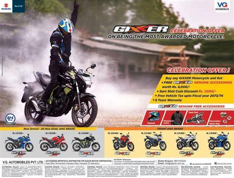 exchange  offers suzuki bikes