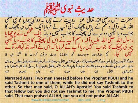 biography of hazrat muhammad in hindi pdf why islam ahadith prophet muhammad s pbuh sayings