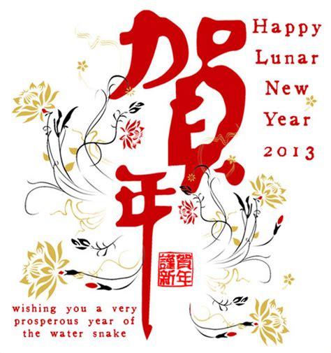 happy lunar new year vs happy new year when reality strikes happy lunar new year