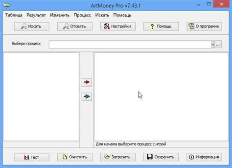 Artmoney инструкция по пользованию