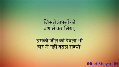 watsapp new life suvichar suvichar in hindi with images hindi shayari whatsapp