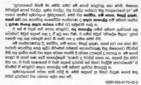 gossip meaning in tamil language มาด ความสวยงามของอ กษรม เก ดอ กษรพราหม