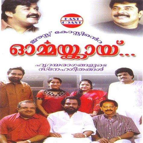 download mp3 from udaharanam sujatha manathe ambili song by mohanlal and sujatha mohan from