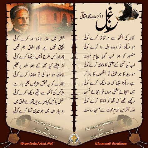 shayari allama iqbal roman english images allama iqbal poetry in urdu 123 allama iqbal pinterest