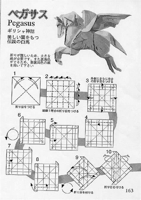 origami pegasus diagram 17 best images about origami on