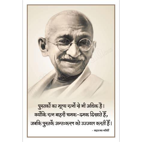 mahatma gandhi biography book hindi book quotes of gandhi quotesgram