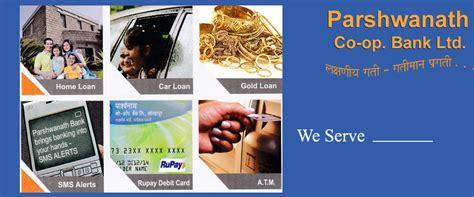co operative bank contact details parshwanath co op bank ltd kolhapur