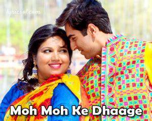 film dum laga ke haisha mp3 song free download mp3 songs ghazals moh moh ke dhaage male