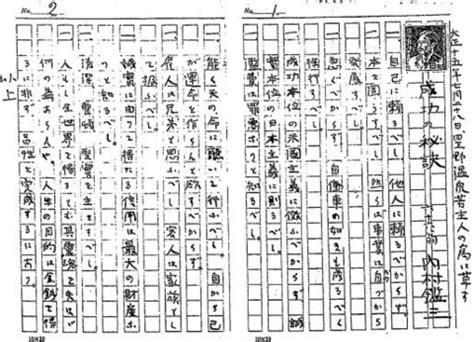 Mba Utm Intake by ハイブリッドコンサルタントうっちゃん 内村鑑三 成功の秘訣