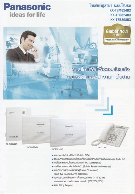 Pabx Panasonic Kxt Es 824 Berkualitas pabx panasonic kx tes824bx ร นน ขายด มาก