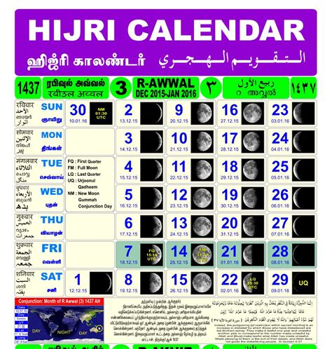 Hijri Calendar Search Results For Hijri Calendar 1436 Pdf Calendar 2015