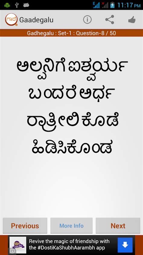 design kannada meaning buztic com board meaning in kannada design inspiration