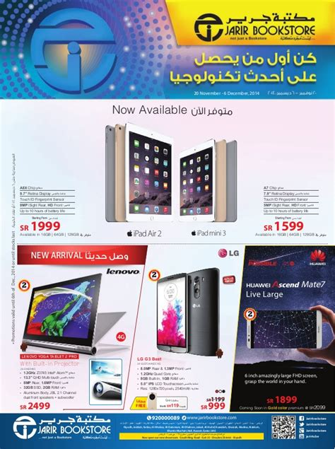 Harga Samsung J5 Carrefour jarir bookstore special offer flyer for november 2014