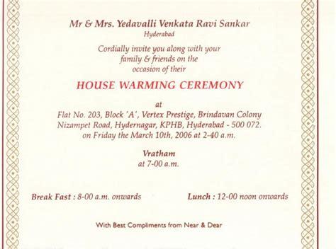 Free House Warming Ceremony Invitation Cards India