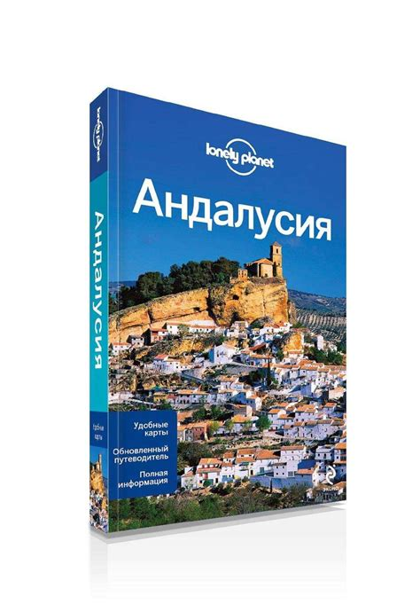 lonely planet andalucia travel 1743213875 lonely planet andalusia by eksmo eksmo issuu