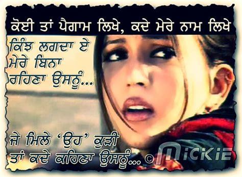 song punjabi lyrics song lyrics punjabi