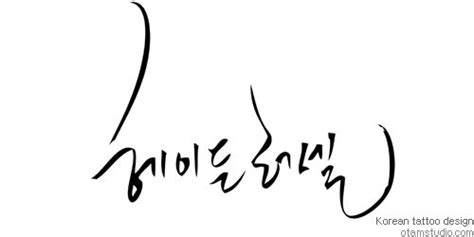 korean lettering tattoo designs 24 best images about korean design and lettering