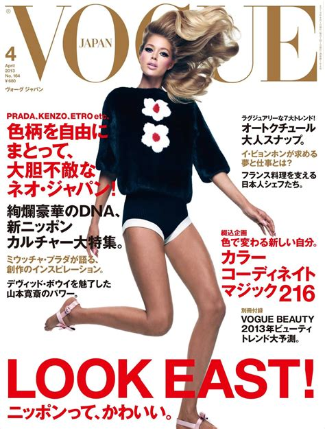To Be A Magazine Cover Model by Doutzen Kroes In Prada For Vogue Japan April 2013