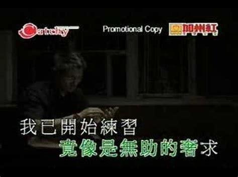 andy lau with pinyin cantonese version andy lau jue bu fang qi doovi