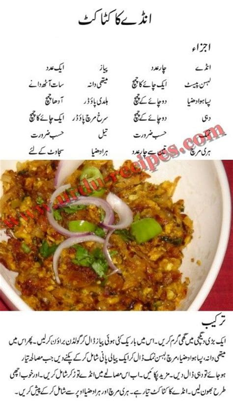 Kitchen Recipes Anday Ka Katakut Recipe This Is Spicy And Unique Dish