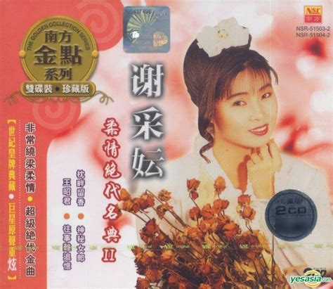 xie cai yun new year song yesasia xie cai yun nan fang jin dian xi lie 2cd