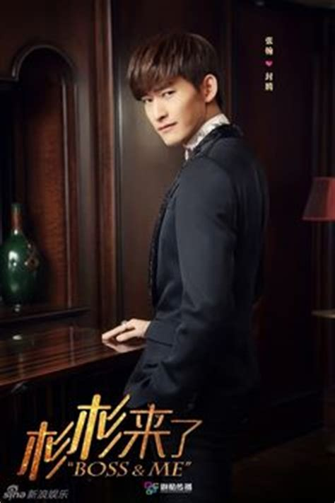 film drama zhang han boss me drama the main male lead is so hot