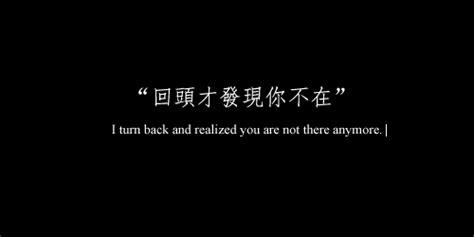 black quotes tumblr chinese quote tumblr