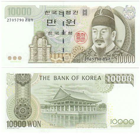 currency converter won korean money 10000 won baticfucomti ga