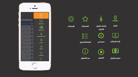 Play Store Quran Mp3 Quran V 2 0 Android Apps On Play