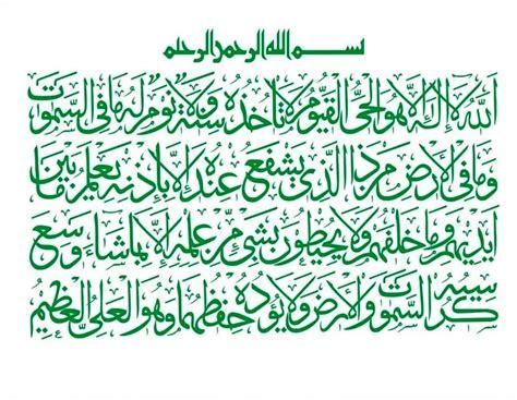 download mp3 ayat kursi terbaru 24 koleksi kaligrafi ayat kursi 2018 desain terbaik